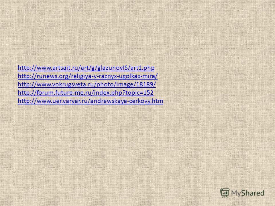 http://www.artsait.ru/art/g/glazunovIS/art1.php http://runews.org/religiya-v-raznyx-ugolkax-mira/ http://www.vokrugsveta.ru/photo/image/18189/ http://forum.future-me.ru/index.php?topic=152 http://www.uer.varvar.ru/andrewskaya-cerkovy.htm