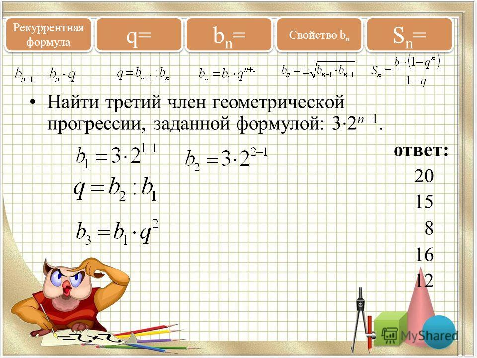 Найти третий член геометрической прогрессии, заданной формулой: 3 2 n1. ответ: 20 15 8 16 12 Рекуррентная формула q= bn=bn= bn=bn= Свойство b n Sn=Sn= Sn=Sn=