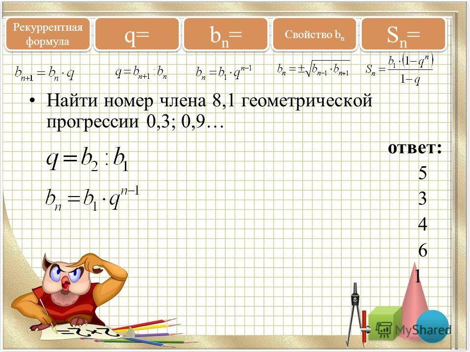 Найти номер члена 8,1 геометрической прогрессии 0,3; 0,9… ответ: 5 3 4 6 1 Рекуррентная формула q= bn=bn= bn=bn= Свойство b n Sn=Sn= Sn=Sn=