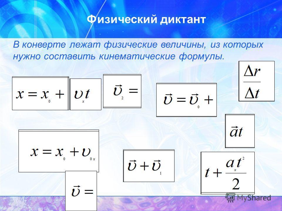 Физический диктант В конверте лежат физические величины, из которых нужно составить кинематические формулы.