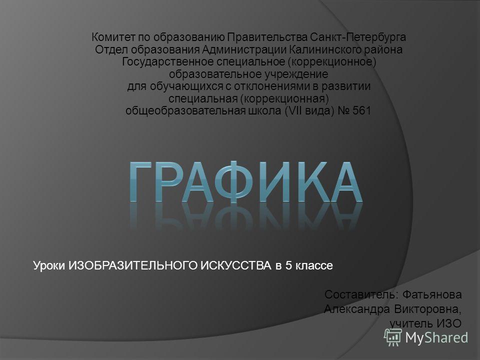 Комитет по образованию Правительства Санкт-Петербурга Отдел образования Администрации Калининского района Государственное специальное (коррекционное) образовательное учреждение для обучающихся с отклонениями в развитии специальная (коррекционная) общ