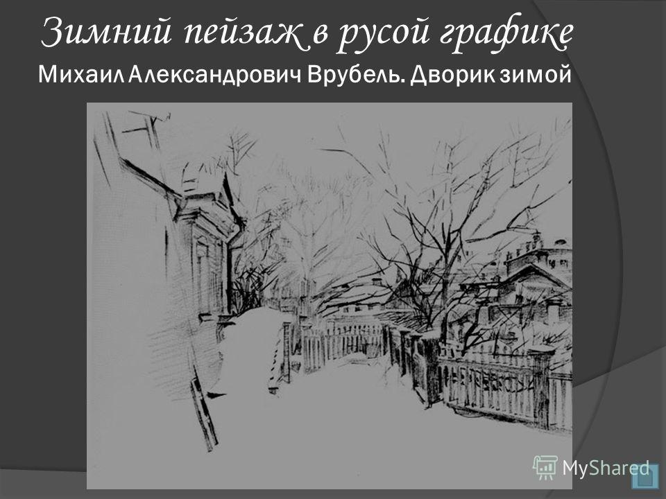 Зимний пейзаж в русой графике Михаил Александрович Врубель. Дворик зимой