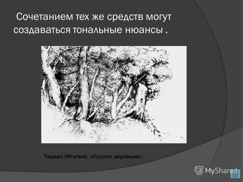 Сочетанием тех же средств могут создаваться тональные нюансы. Тициан (Италия). «Группа деревьев».