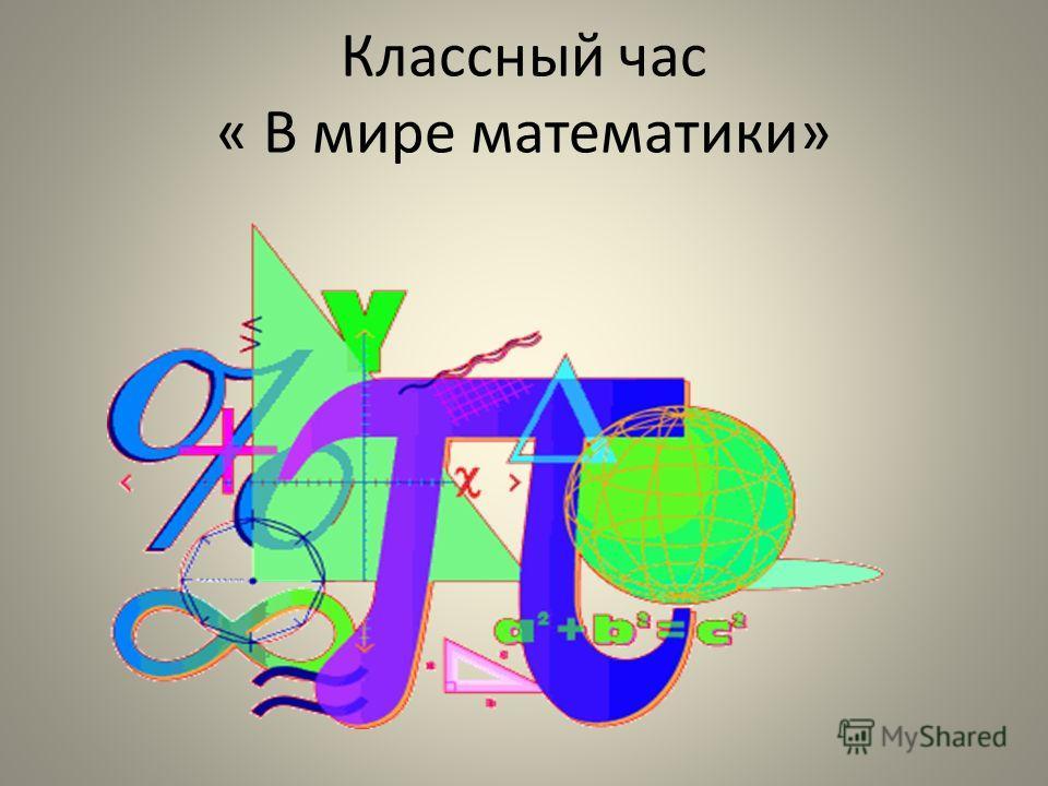 Классный час « В мире математики»