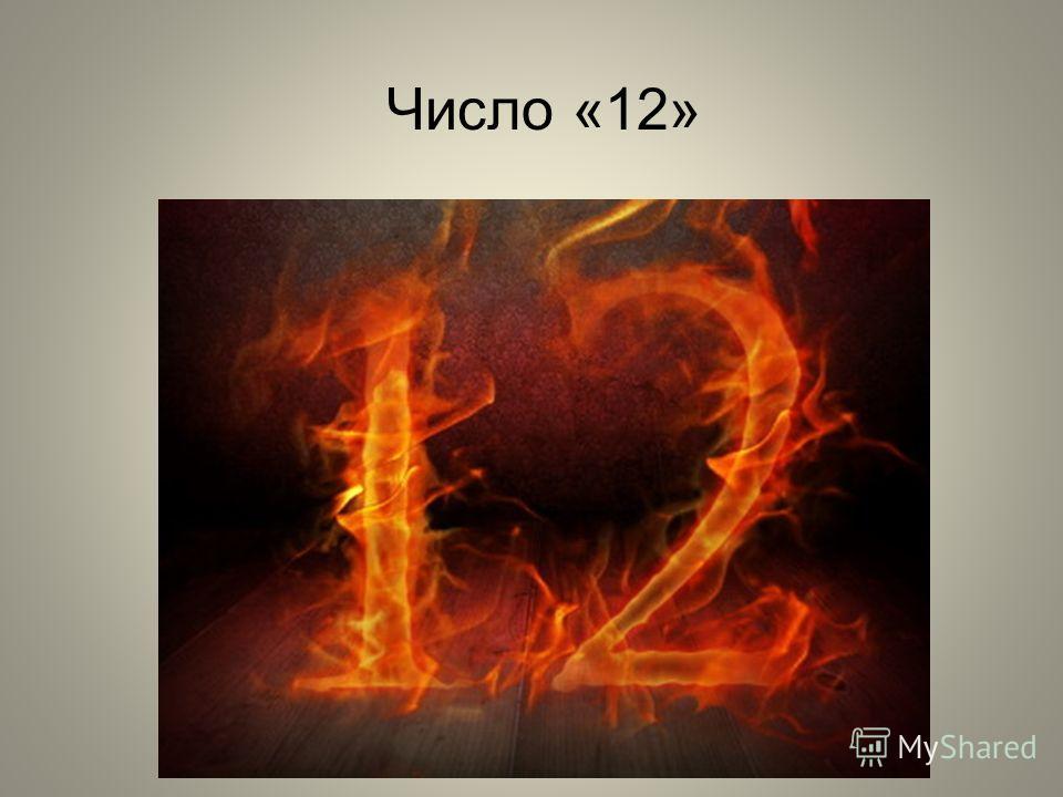 Число «12»