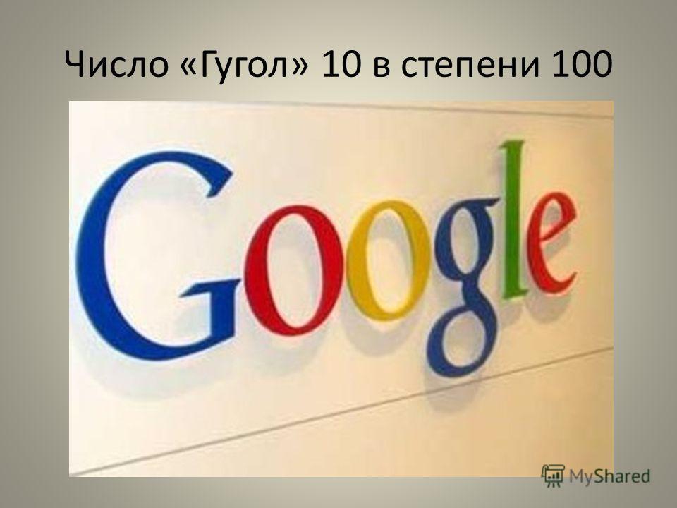 Число «Гугол» 10 в степени 100