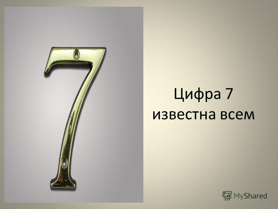 Цифра 7 известна всем