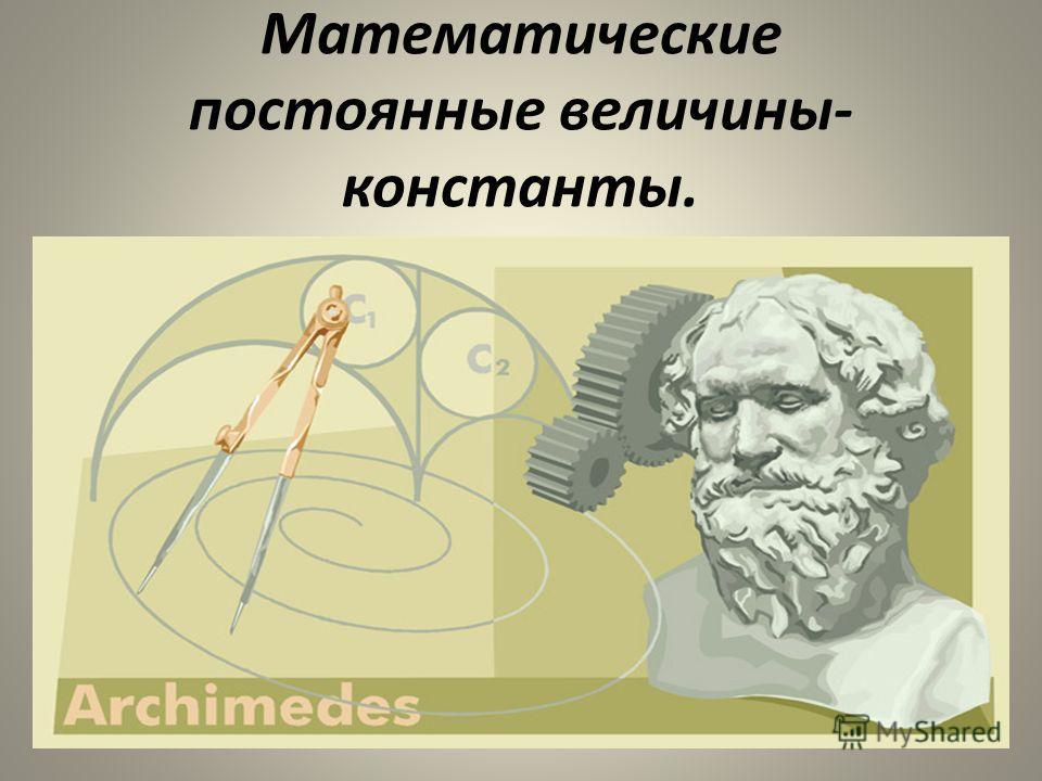 Математические постоянные величины- константы.