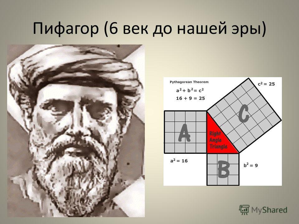 Пифагор (6 век до нашей эры)
