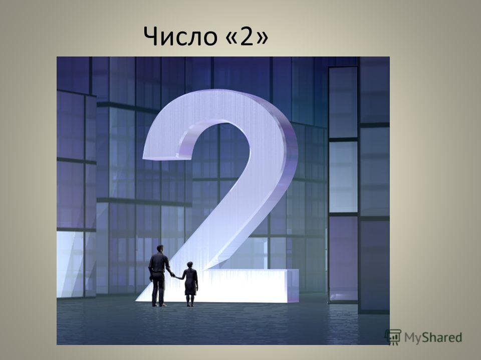 Число «2»