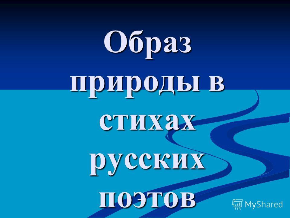 Образ природы в стихах русских поэтов