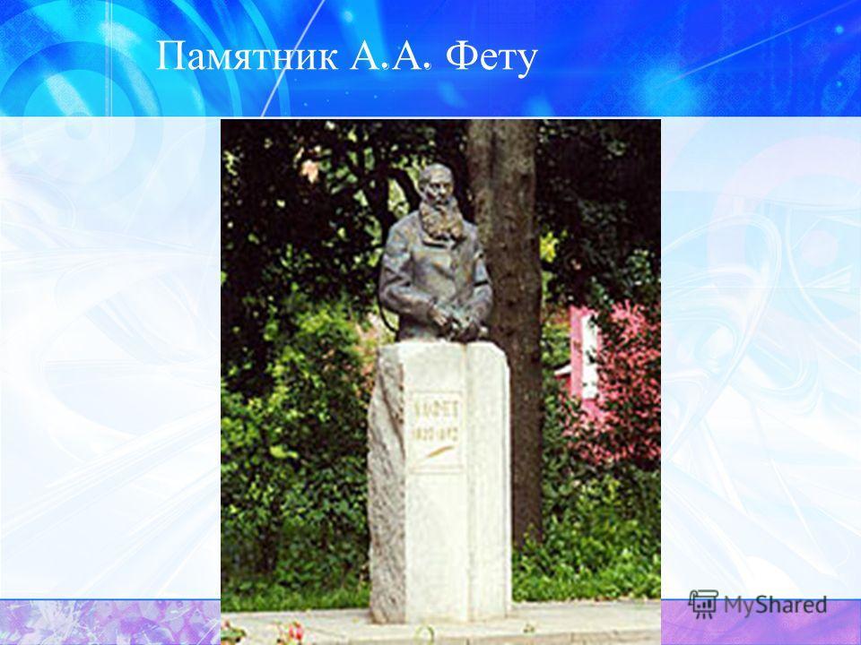 Памятник А. А. Фету