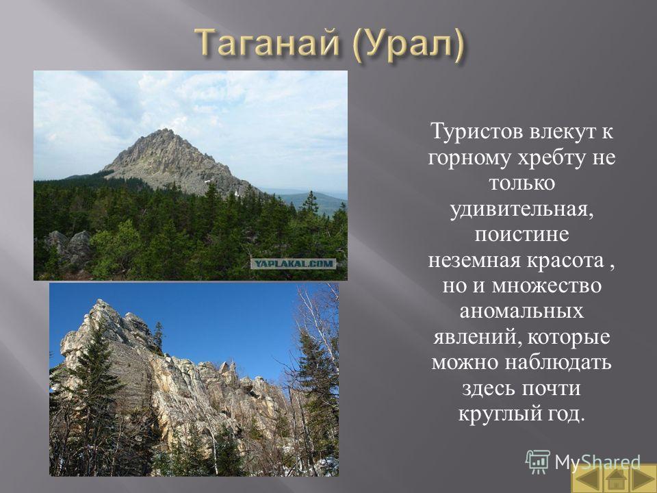 Туристов влекут к горному хребту не только удивительная, поистине неземная красота, но и множество аномальных явлений, которые можно наблюдать здесь почти круглый год.