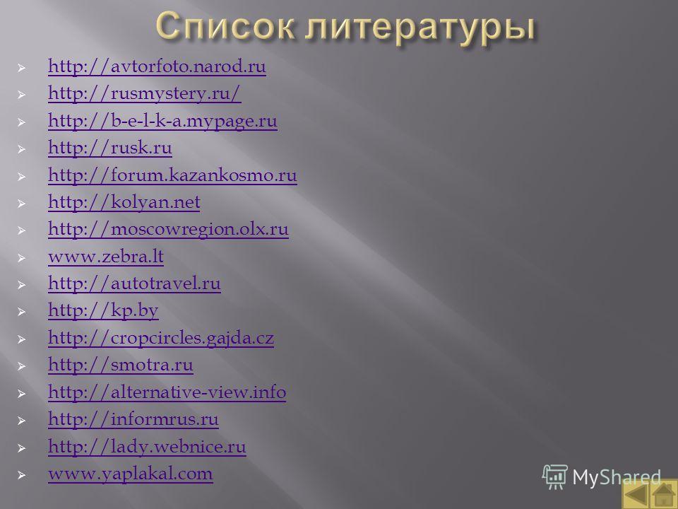http://avtorfoto.narod.ru http://rusmystery.ru/ http://b-e-l-k-a.mypage.ru http://rusk.ru http://forum.kazankosmo.ru http://kolyan.net http://moscowregion.olx.ru www.zebra.lt http://autotravel.ru http://kp.by http://cropcircles.gajda.cz http://smotra