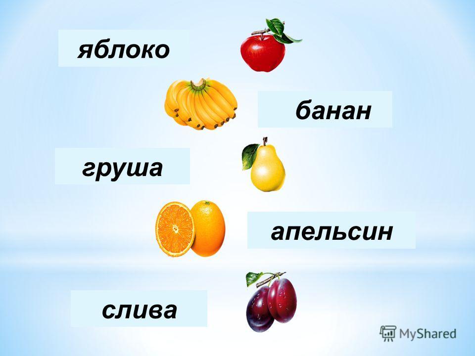 нан ба ло яб ко яблоко банан ша гру груша пель а син апельсин ва слислива