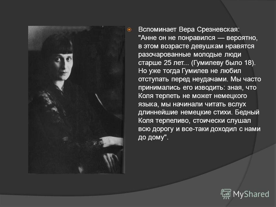 Вспоминает Вера Срезневская: