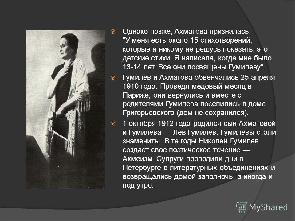 Однако позже, Ахматова призналась: