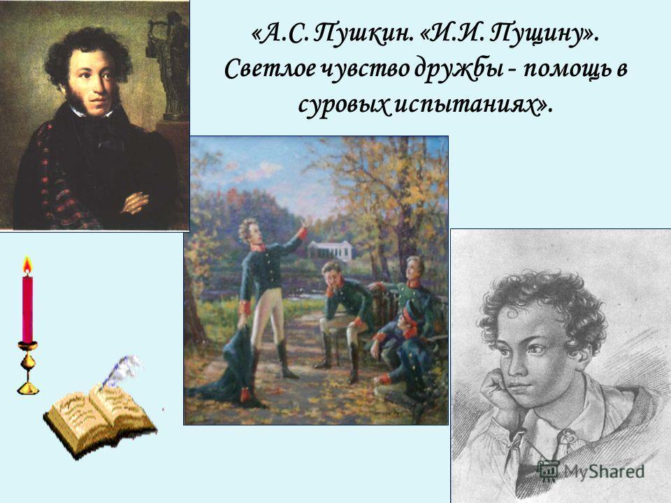 Знакомство пушкина с пущина