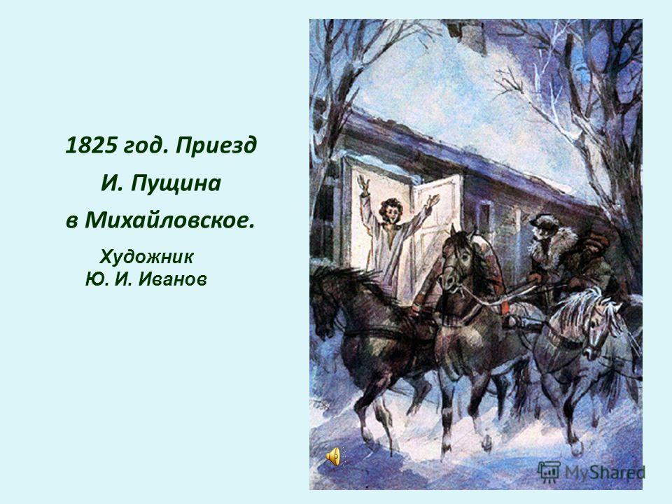 Лицеисты Пушкин и Пущин Их комнаты случайно оказались рядом, и часто, когда все в лицее уже спали, мальчики вполголоса через невысокую перегородку вели задушевные разговоры. Рисунок А. Иткина