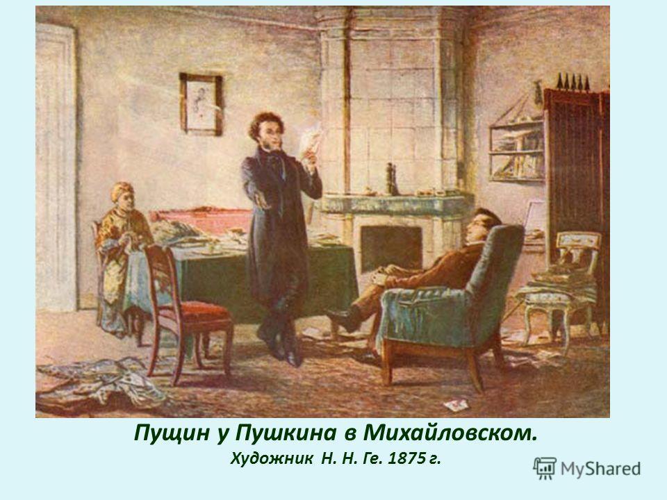 1825 год. Приезд И. Пущина в Михайловское. Художник Ю. И. Иванов