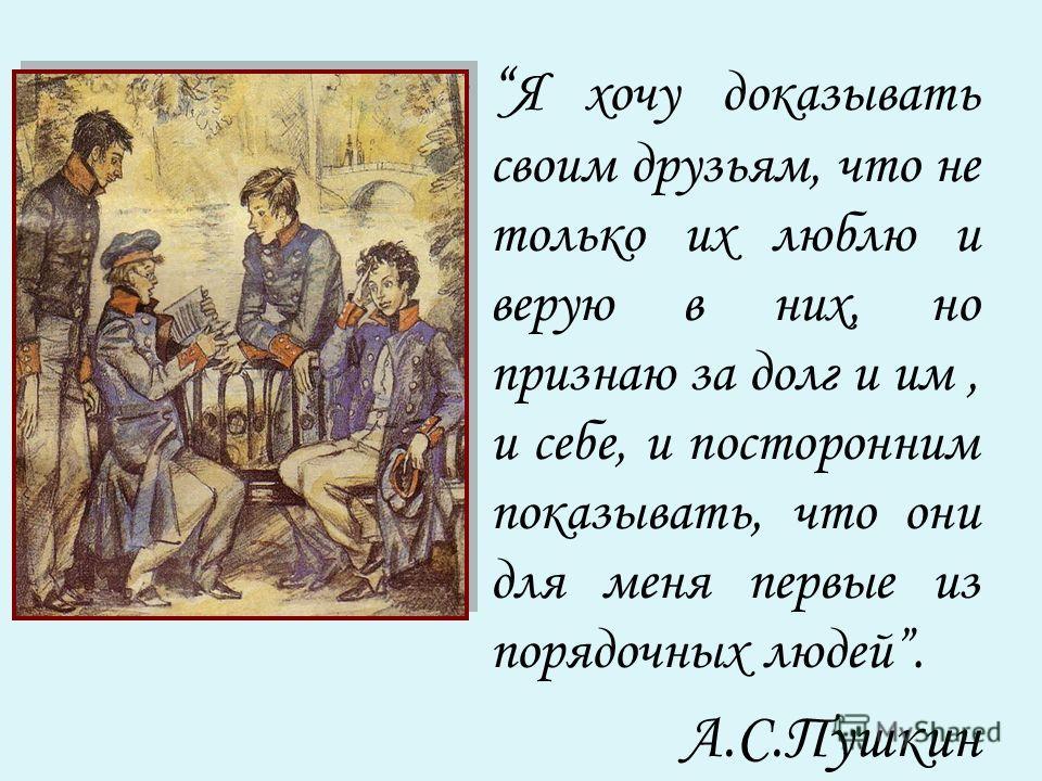Почему Пушкин именно так обращается к Пущину, а не называет его по имени? друг первый 1.Порядковый номер 2.Самый ранний 3.Лучший, отличный бесценный 1.Очень ценный 2.Любимый