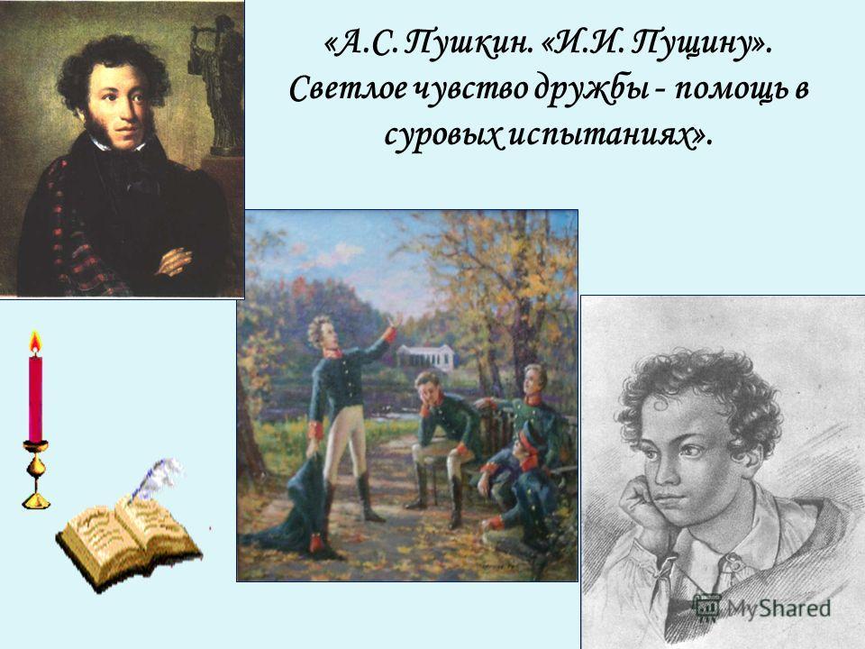 «Друзья мои, прекрасен наш союз!» А.С.Пушкин