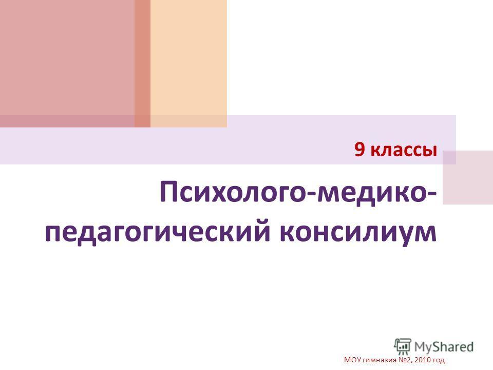 Психолого - медико - педагогический консилиум 9 классы МОУ гимназия 2, 2010 год