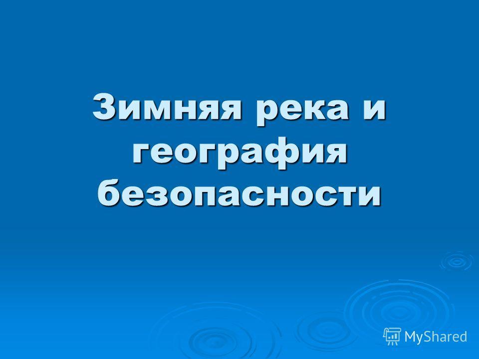 Зимняя река и география безопасности