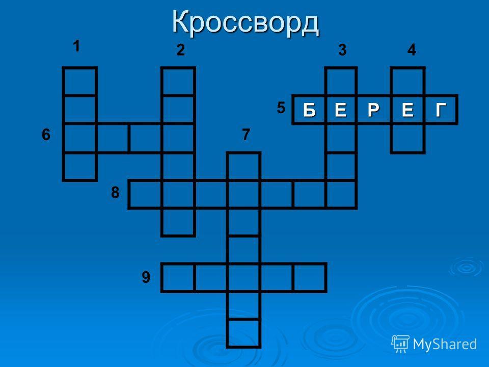 КроссвордБЕРЕГ 1 6 2 8 7 5 34 9