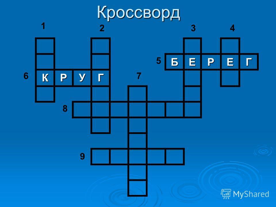 КроссвордБЕРЕГ КРУГ 1 6 2 8 7 5 34 9