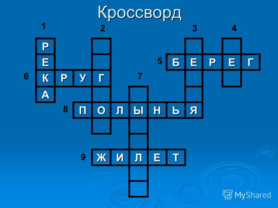 КроссвордР ЕБЕРЕГ КРУГ А ПОЛЫНЬЯ ЖИЛЕТ 1 6 2 8 7 5 34 9