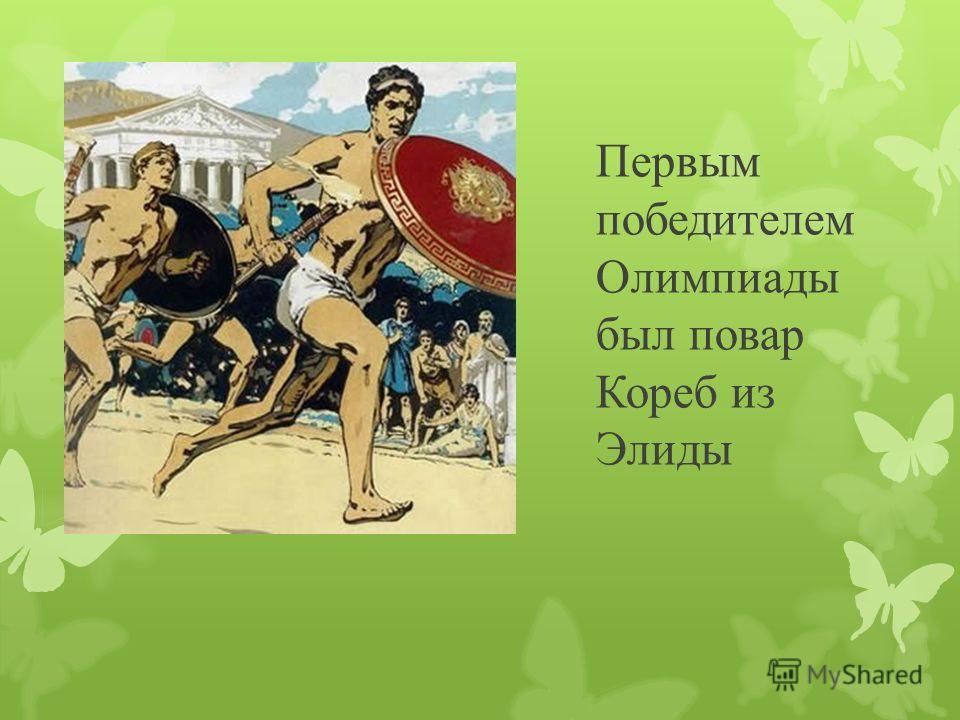 Первым победителем Олимпиады был повар Кореб из Элиды