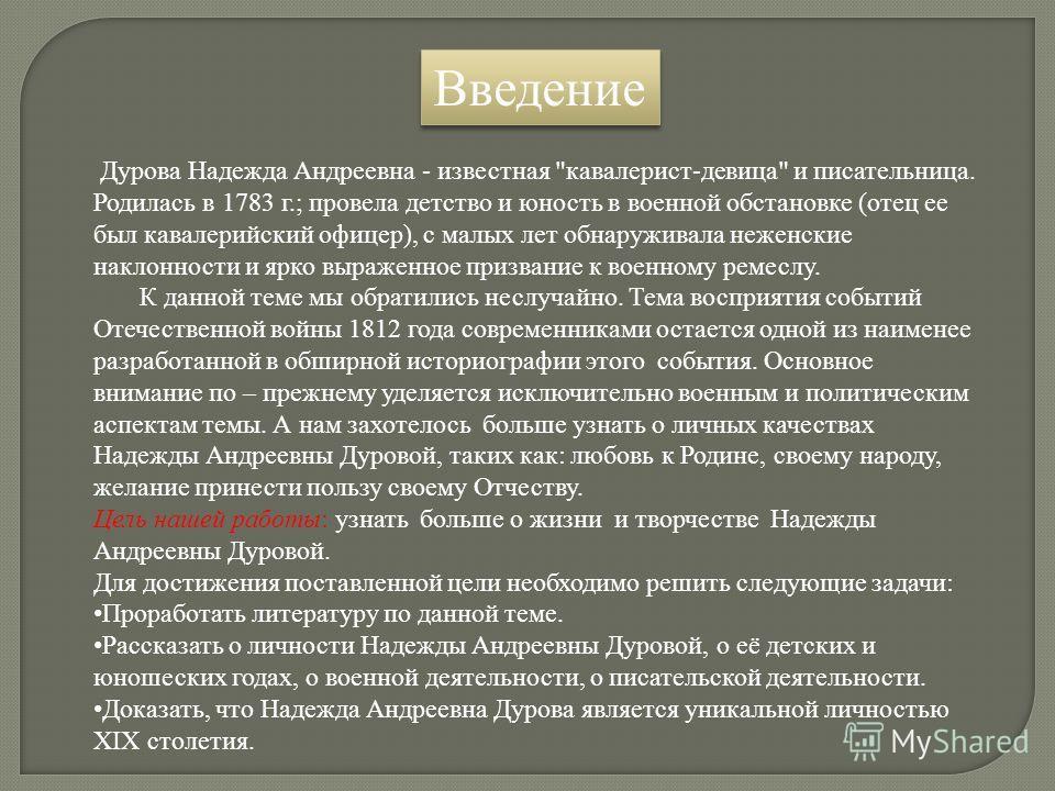 Введение Дурова Надежда Андреевна - известная