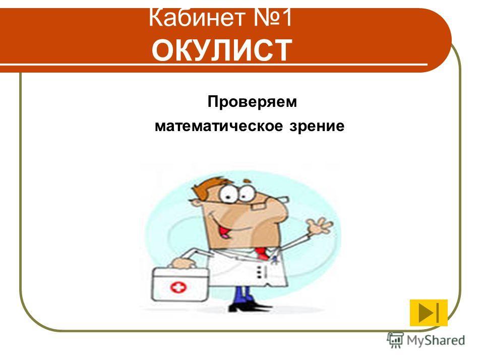Кабинет 1 ОКУЛИСТ Проверяем математическое зрение