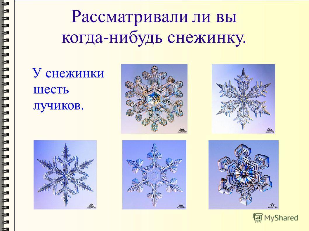 Рассматривали ли вы когда-нибудь снежинку. У снежинки шесть лучиков.
