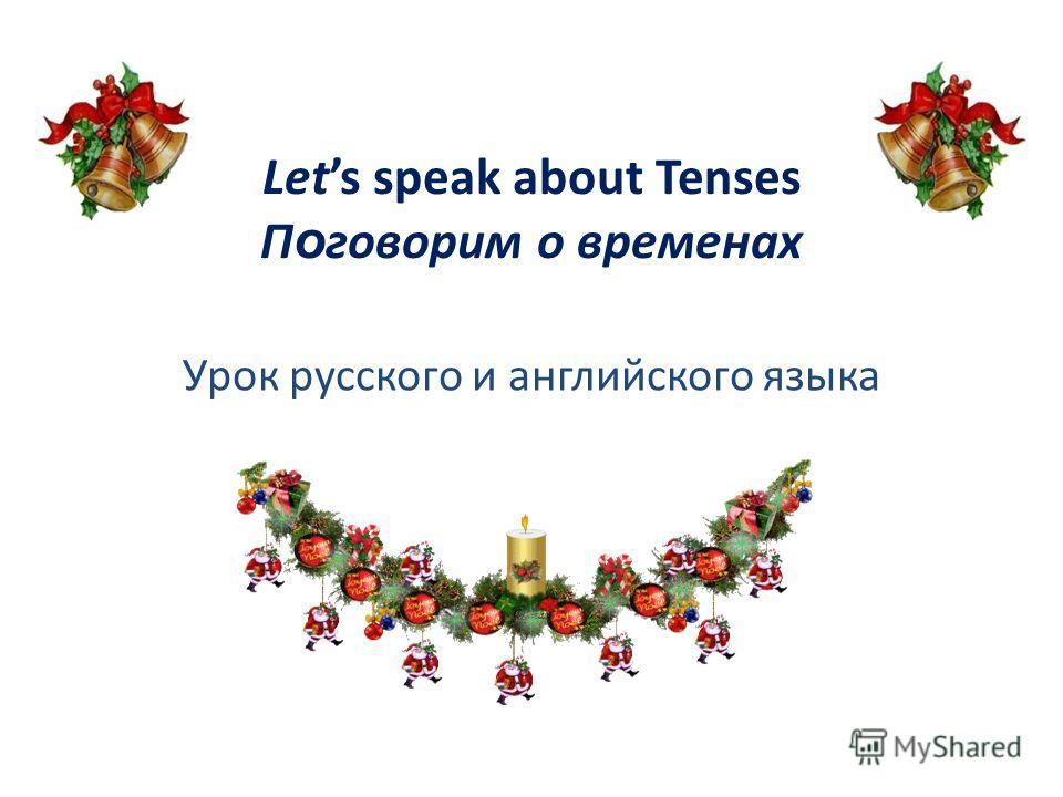 Lets speak about Tenses П о говорим о временах Урок русского и английского языка