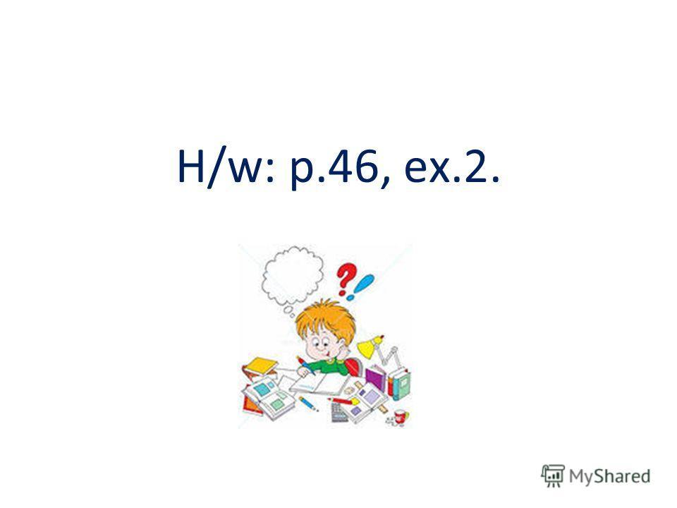 H/w: р.46, ех.2.