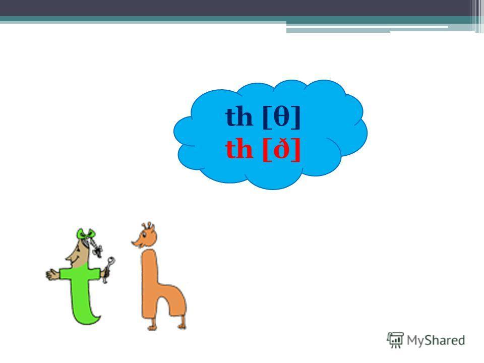 th [θ] th [ð]