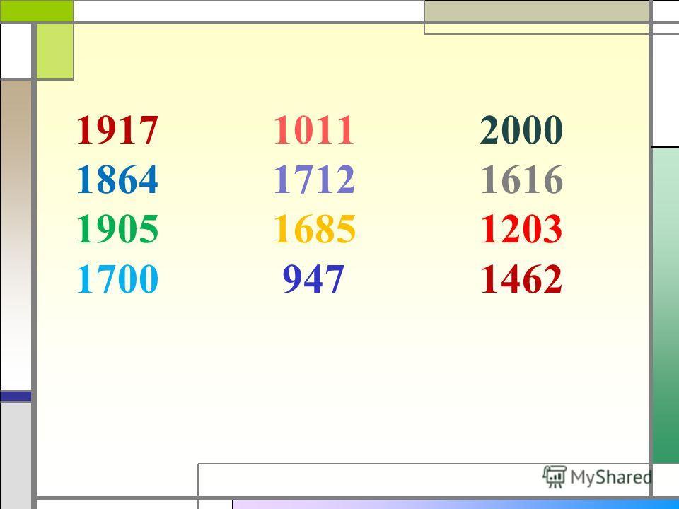1917 1011 2000 1864 1712 1616 1905 1685 1203 1700 947 1462
