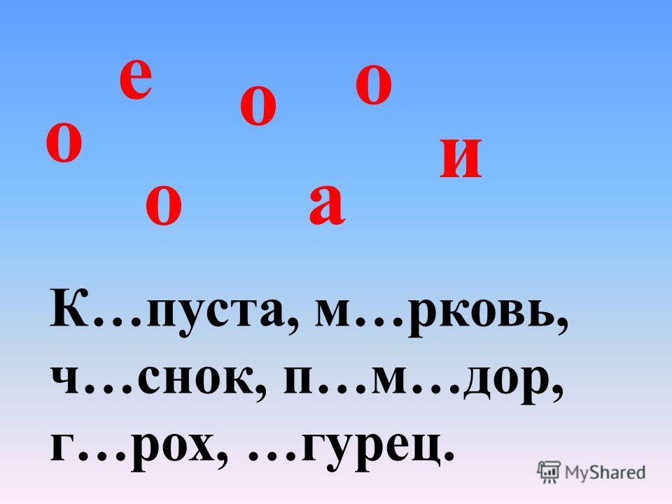 К…пуста, м…рковь, ч…снок, п…м…дор, г…рох, …гурец. о а е о о и о