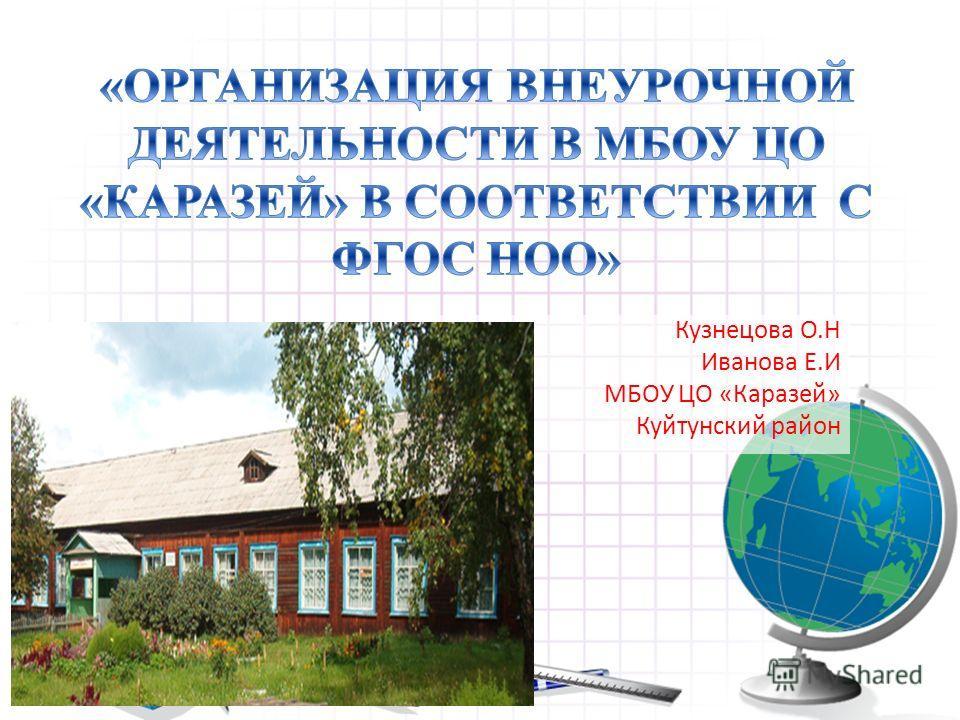 Кузнецова О.Н Иванова Е.И МБОУ ЦО «Каразей» Куйтунский район