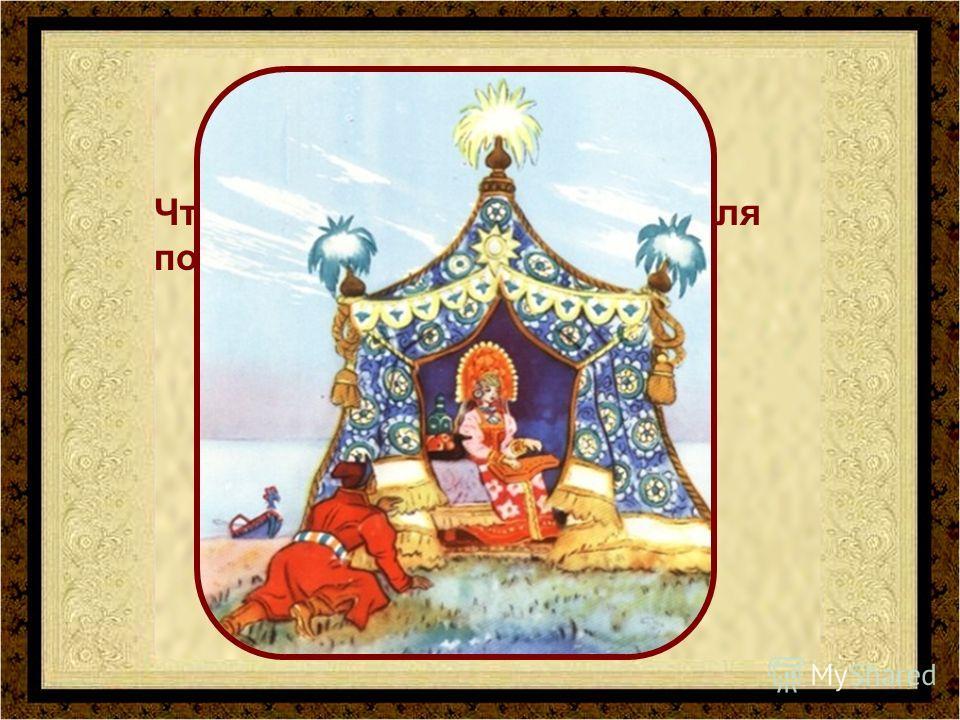 Что потребовал у царя Иван для поимки царевны?