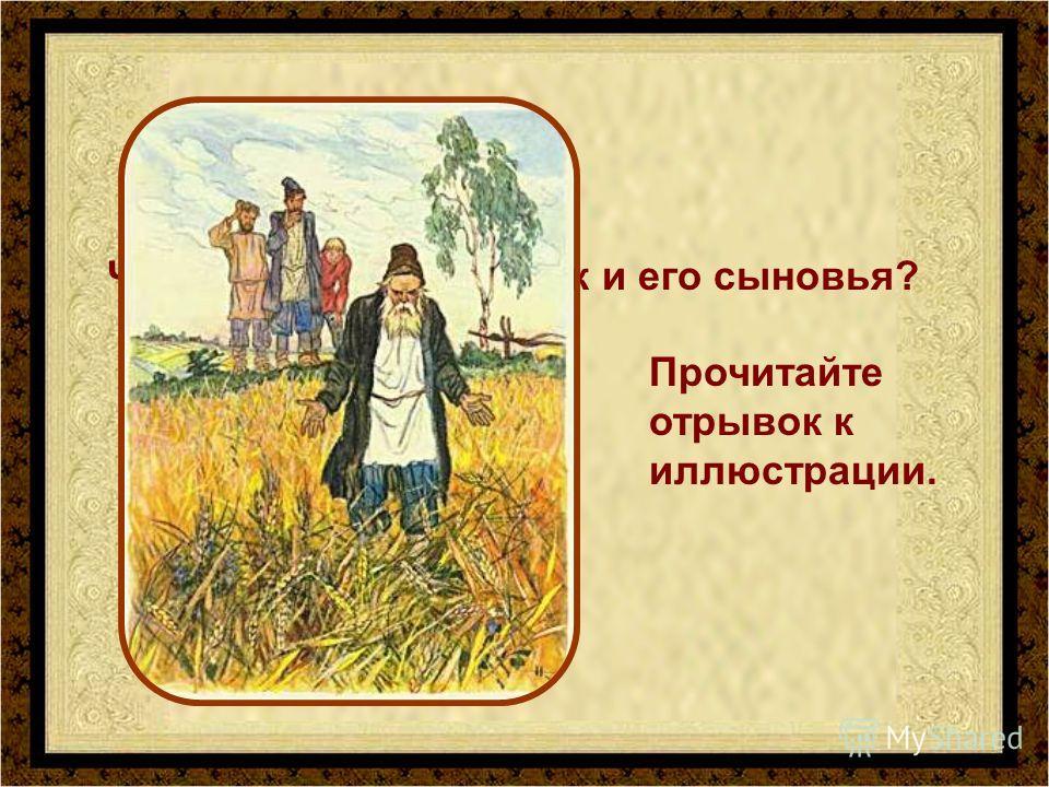 Чем занимались старик и его сыновья? Прочитайте отрывок к иллюстрации.