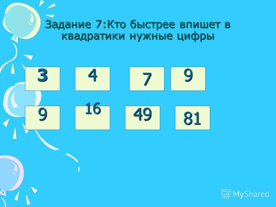 Задание 7:Кто быстрее впишет в квадратики нужные цифры 349 1649981 7