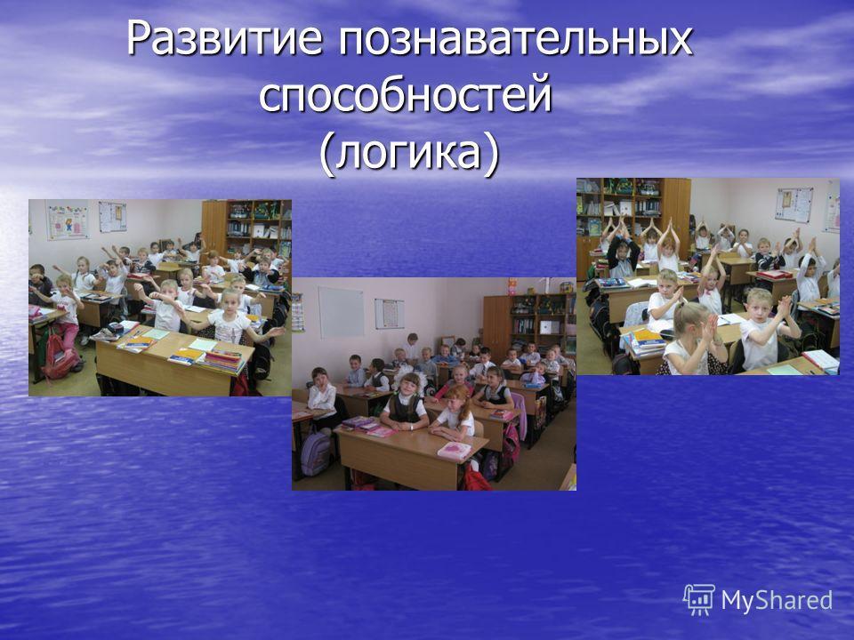 Развитие познавательных способностей (логика) Развитие познавательных способностей (логика)