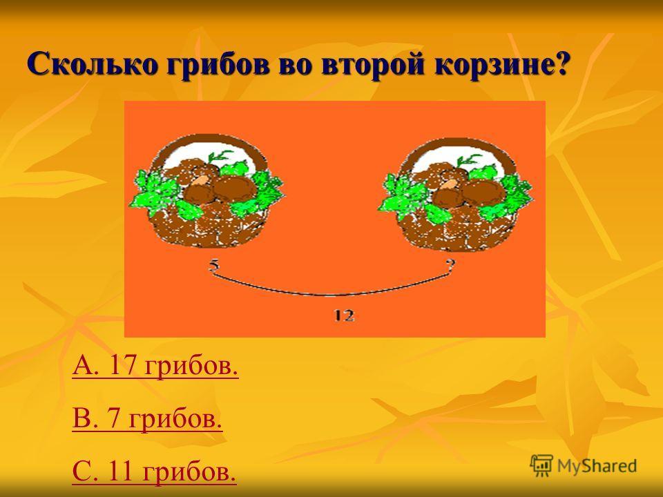 Сколько грибов во второй корзине? А. 17 грибов. В. 7 грибов. С. 11 грибов.