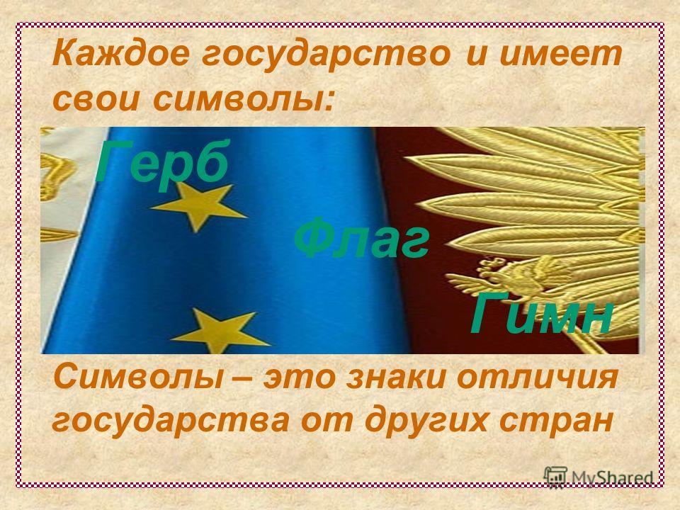 Каждое государство и имеет свои символы: Герб Флаг Гимн Символы – это знаки отличия государства от других стран