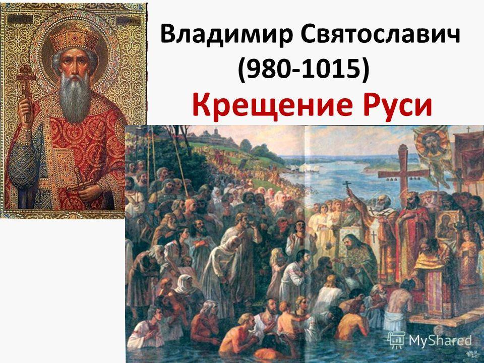 Владимир Святославич (980-1015) Крещение Руси
