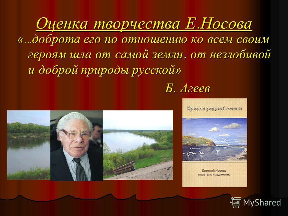 Из автобиографии писателя Из автобиографии писателя «Моей неизменной темой по - прежнему остается жизнь простого деревенского человека, его нравственные истоки, отношение к земле … »