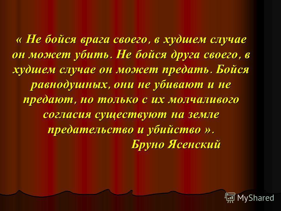 Пороки человеческой личности Жестокость жадность Жестокость жадность Безответственность злость Безответственность злость Зависть Равнодушие Зависть Равнодушие Легкомыслие предательство Легкомыслие предательство Жадность лицемерие Жадность лицемерие Т